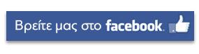 Facebook Γερανοί Κατσίμπας